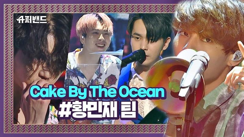 황민재 팀의 에너제틱 한 펑키 사운드! ′Cake By The Ocean′♬ #본선4라운드 슈퍼밴드 (S