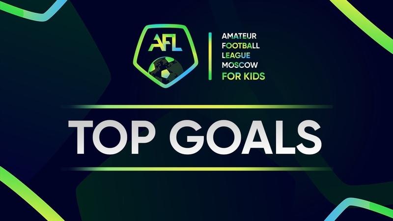 AFL for KIDS | TOP GOALS 41