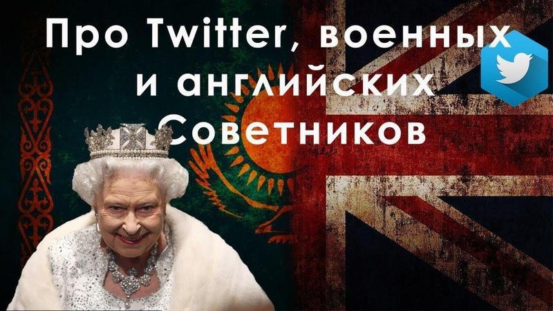 Большая игра Великобритании в Казахстане