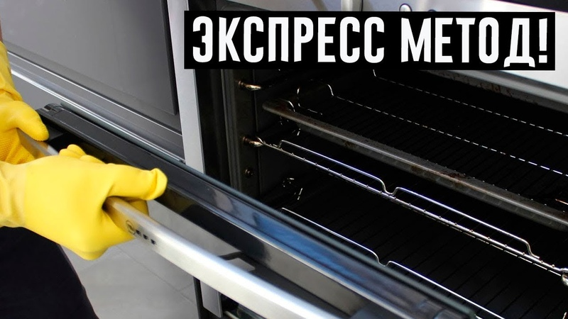 Кто ненавидит чистить духовку, полюбит этот прием. Сияющий блеск без лишних усилий!