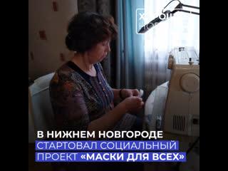 В Нижнем Новгороде стартовал социальный проект Маски для всех