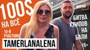 VBattle Bali TamerlanAlena – Люба Любовь 10 серия