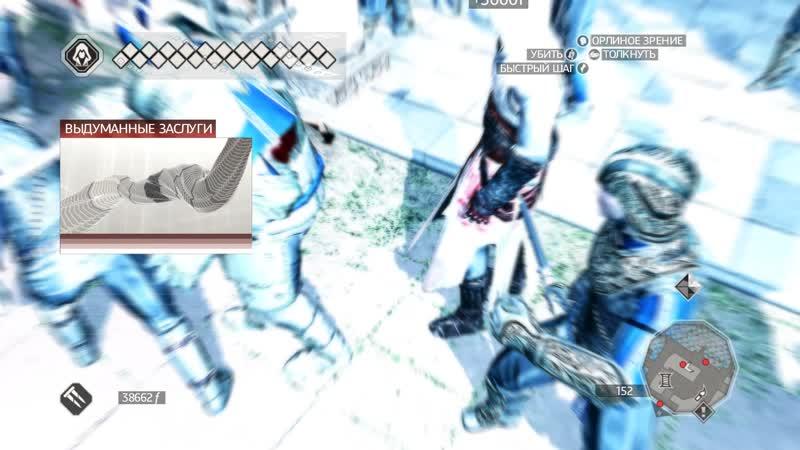 Assassins Creed II Часть 115 Заказ на убийство Венеция Выдуманные заслуги