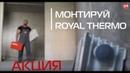 Акция монтируй Royal Thermo