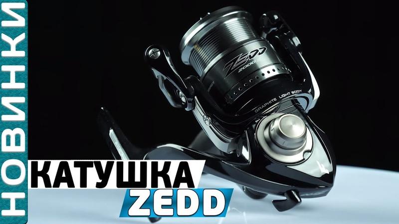 Спиннинговые катушки Flagman Zedd 2000S 2500S 3000S Обзор катушек топ класса