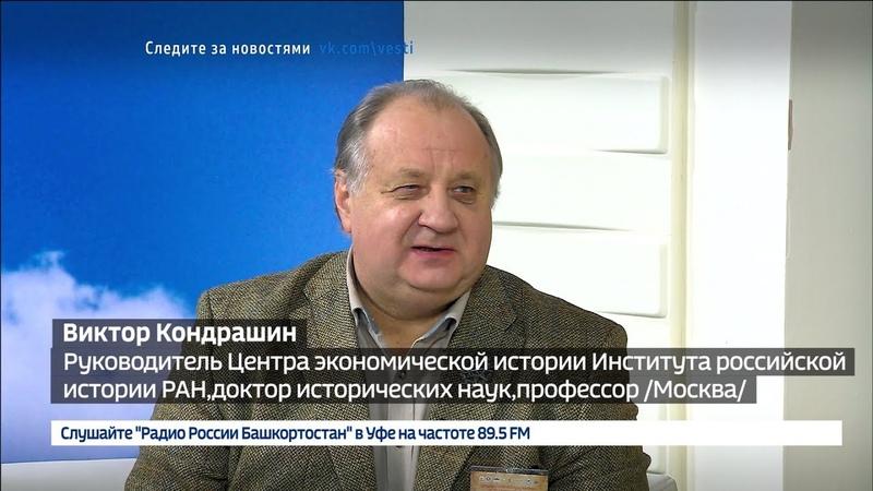 Вести Интервью Александр Шубин и Виктор Кондрашин