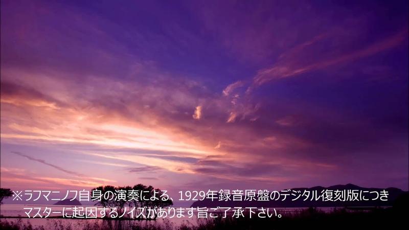 ラフマニノフ自作自演 ピアノ協奏曲第2番 ハ短調 Op.18:第2楽章(1929年録音)[1249
