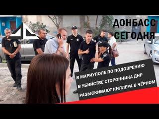 В Мариуполе по подозрению в убийстве сторонника ДНР разыскивают киллера в чёрном