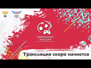 Чемпионат РФС по интерактивному футболу 2019   Основной этап