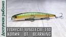 Новинка 2019🔥 Воблер Копия FISHYCAT JUNGLECAT 140 от BEARKING с АлиЭкспресс Обзор тест