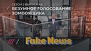 Fake news 45: Навальным пугают стариков, а Тимати и Гуф слили Москву