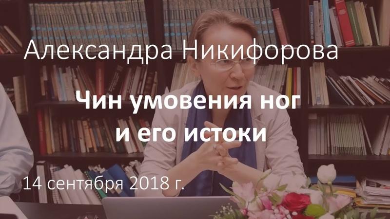 Александра Никифорова Чин умовения ног и его истоки