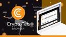 CryptoTab заставь браузер зарабатывать биткойны