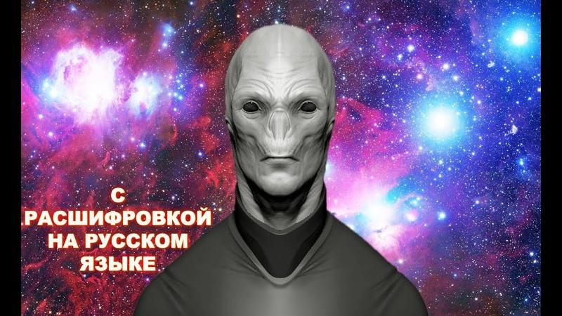 ОНИ знают о нас! Получено сообщение из космоса от разумных существ