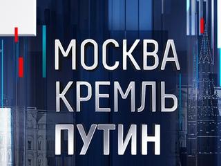 МОСКВА КРЕМЛЬ ПУТИН Cмотреть все выпуски онлайн