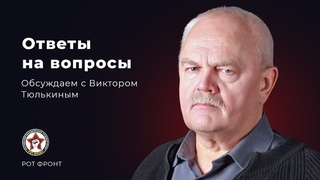 Виктор Тюлькин. Ответы на вопросы. Стрим 1 декабря