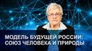 Модель будущей России: союз человека и природы. Людмила Фионова