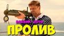 Фильм 2019 посадил ментов ПРОЛИВ @ Русские боевики 2019 новинки HD 1080P
