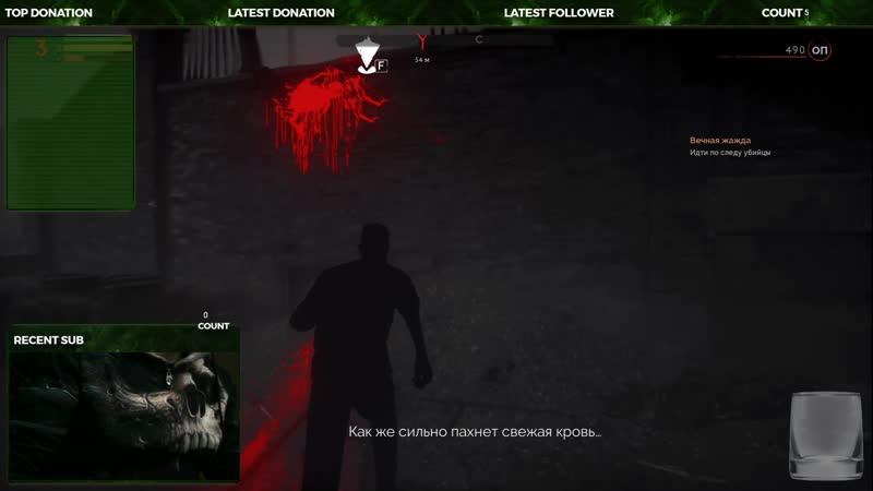 Vampyr В поисках Истины