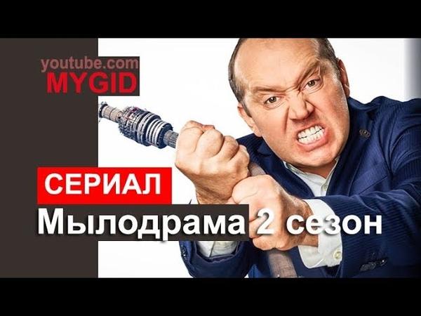 Мылодрама 2 сезон 1 2 3 4 5 6 7 8 9 10 серия сериал 2019 смотреть онлайн с Буруновым