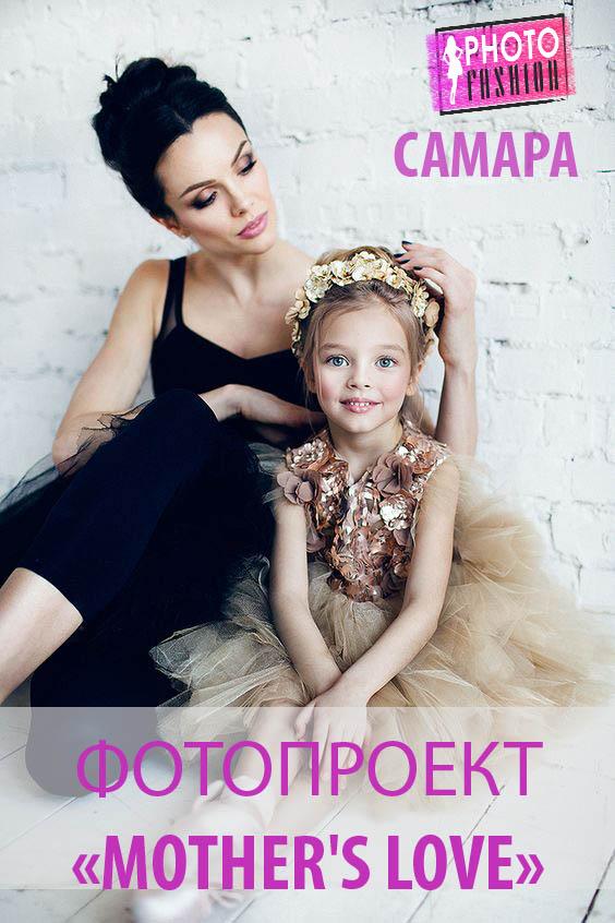 """Афиша Самара Фотопроект """"Мама и дочка"""""""