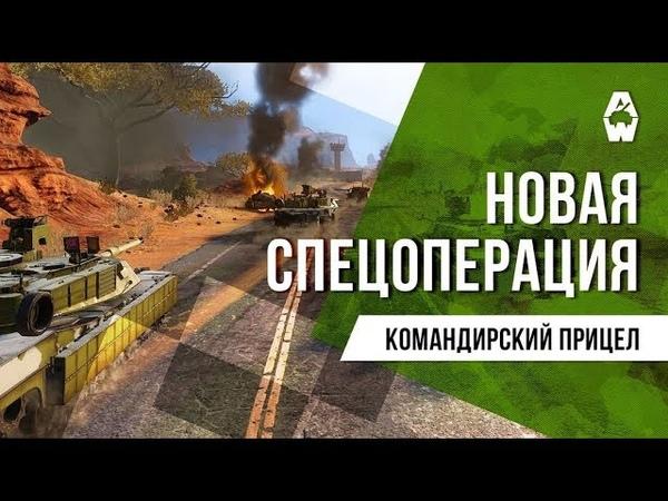 AW Проект Армата Командирский прицел Новая спецоперация
