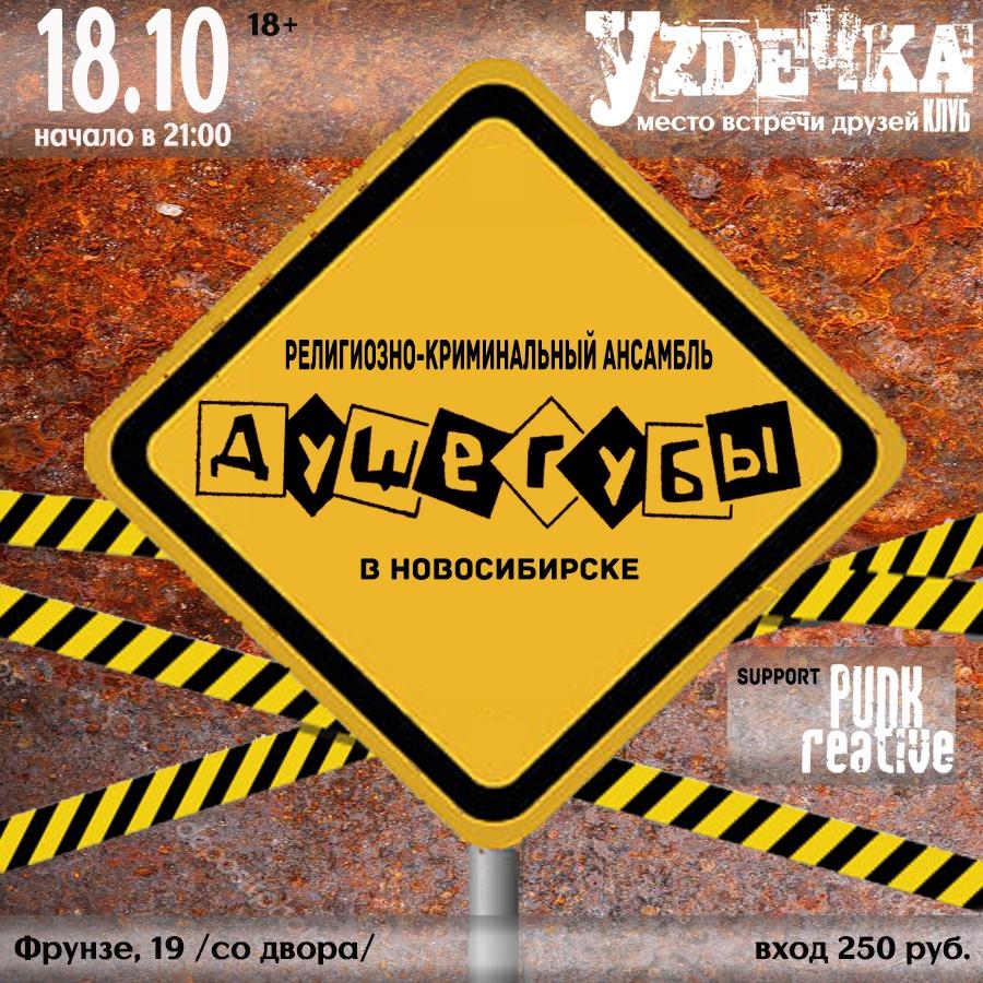 Афиша Новосибирск 18.10 // Душегубы // Новосибирск, клуб Уzдечка