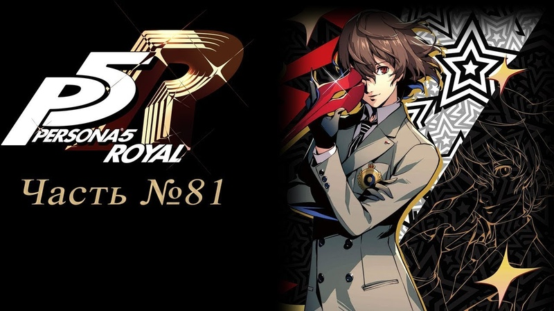 Persona 5 The Royal Часть №81 New Akechi 4 Yusuke 3