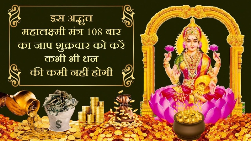 Chant this wonderful Mahalaxmi Mantra 108 times on Friday there will never be a shortage of money