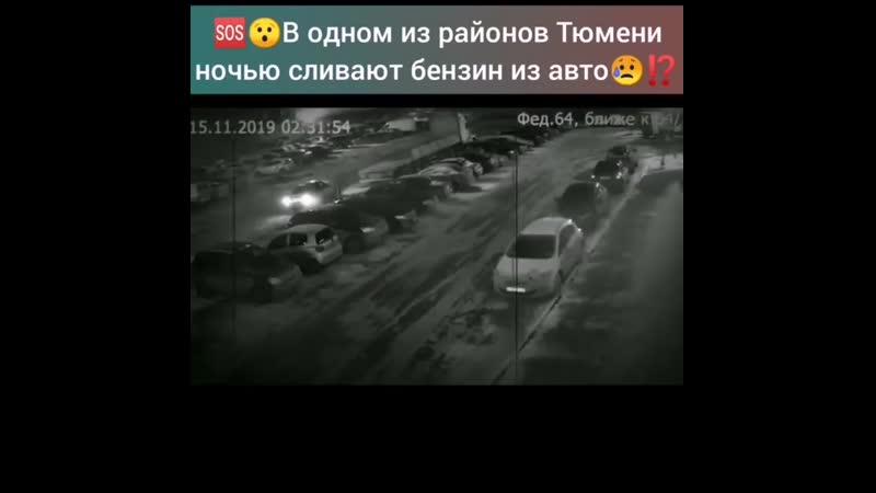 В районе Ново-Патрушево сливают бензин