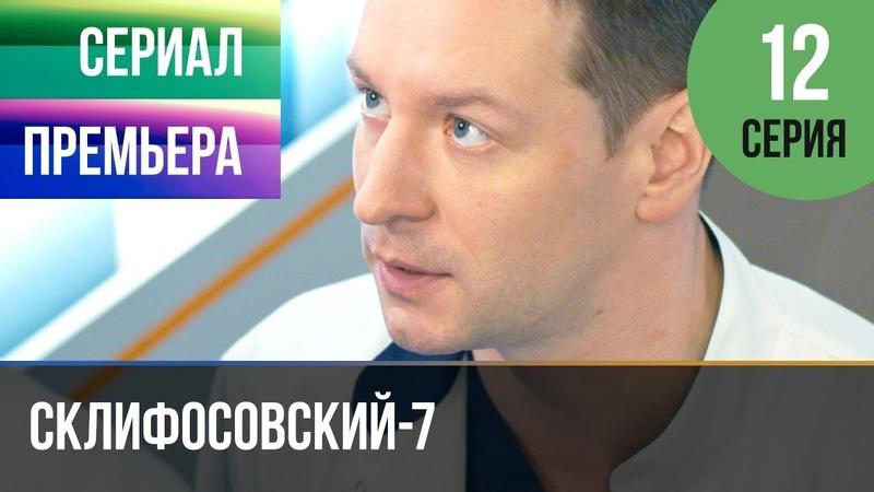 Склифосовский 7 сезон 12 серия Склиф 7 Мелодрама 2019 Русские мелодрамы