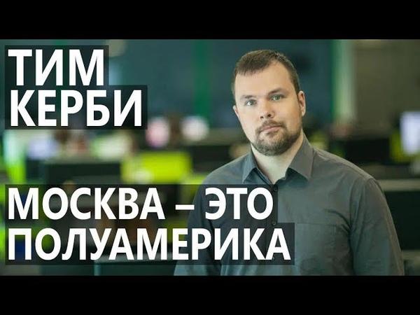 Тим Керби: Москва – это полуамерика Ведущий Александр Мединский