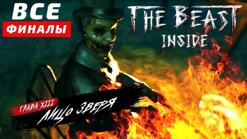 THE BEAST INSIDE ПРОХОЖДЕНИЕ БЕЗ КОММЕНТАРИЕВ Глава 13 Лицо зверя ФИНАЛ все концовки