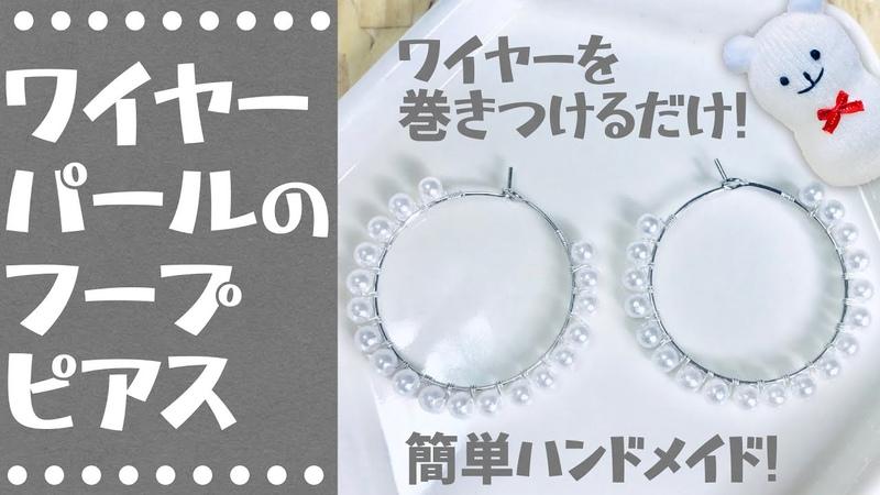 ハンドメイド ワイヤーパールのフープピアスの作り方☆ Handmade How to make wire pearl hoop earrings