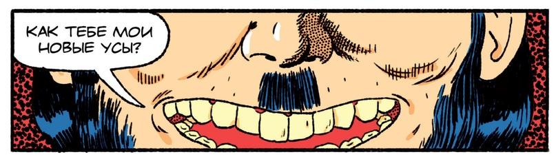 Отрывок из комикса «Ирвинг, злой волшебник»