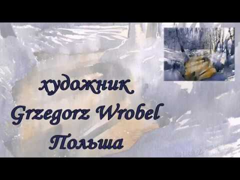 художник Grzegorz Wrobel Гжегож Врубель Польша