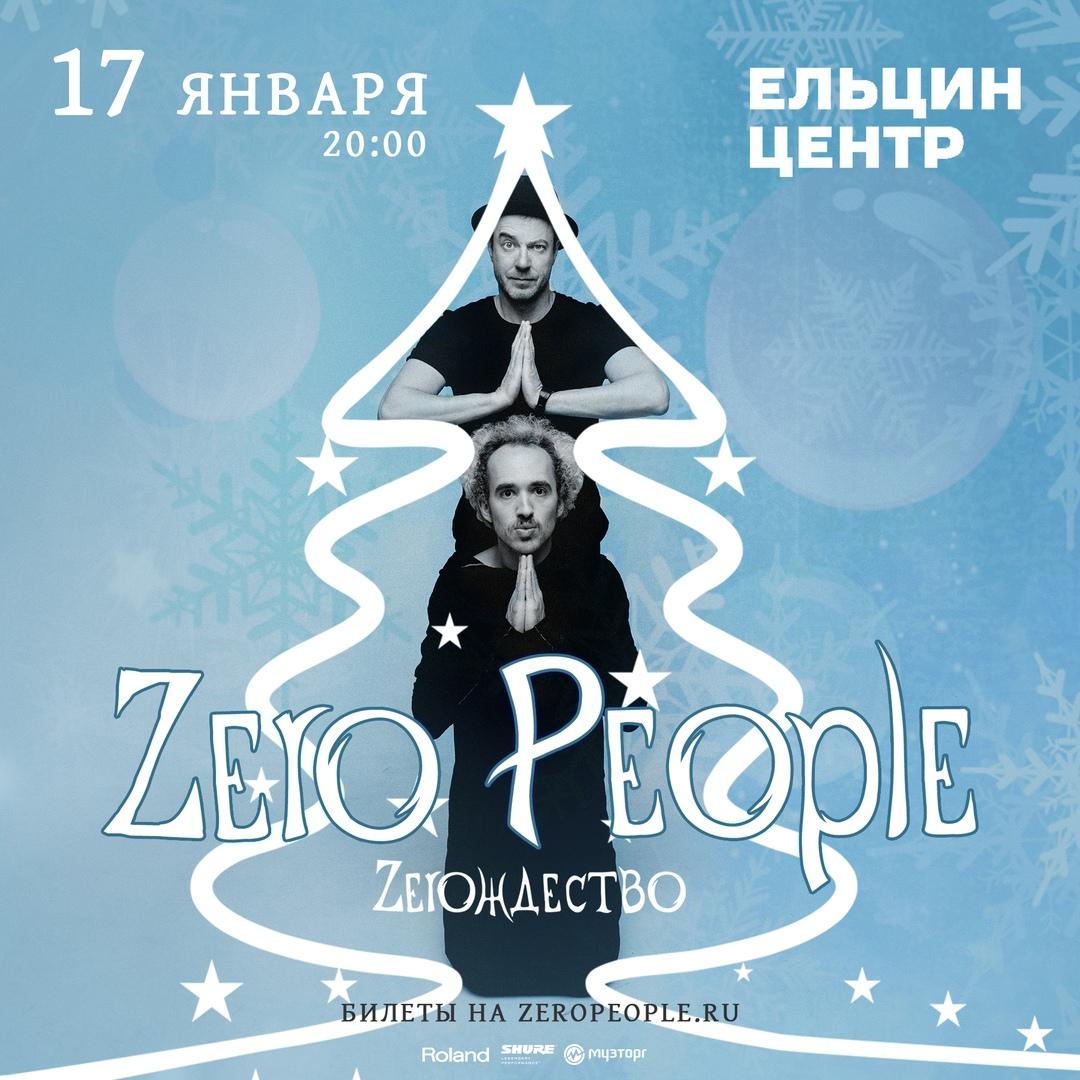 Афиша Zero People / 17 января / Екатеринбург