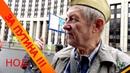 Голову надо менять а не Путина С митинга КПРФ