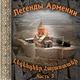 5.Arman Hovhannisyan - Korel Em