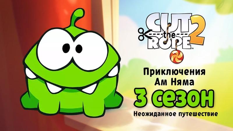 Мультфильм Приключения Ам Няма 3 сезон Сборник всех серий Cut the Rope