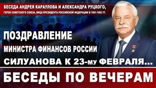 Поздравление Министра финансов Силуанова к 23-му февраля...