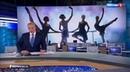 Вести в 20:00 • На ВДНХ в павильоне Атомная энергия открылся центр балета