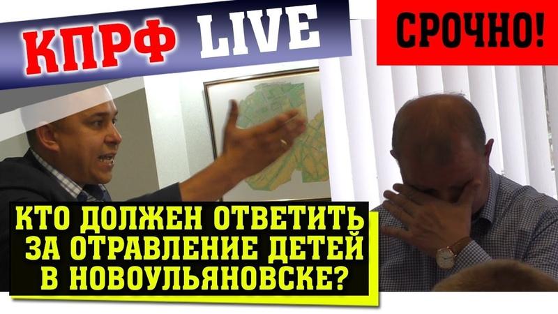 Деникаев и депутаты единороссы скрывают правду об отравлении в Новоульяновске?