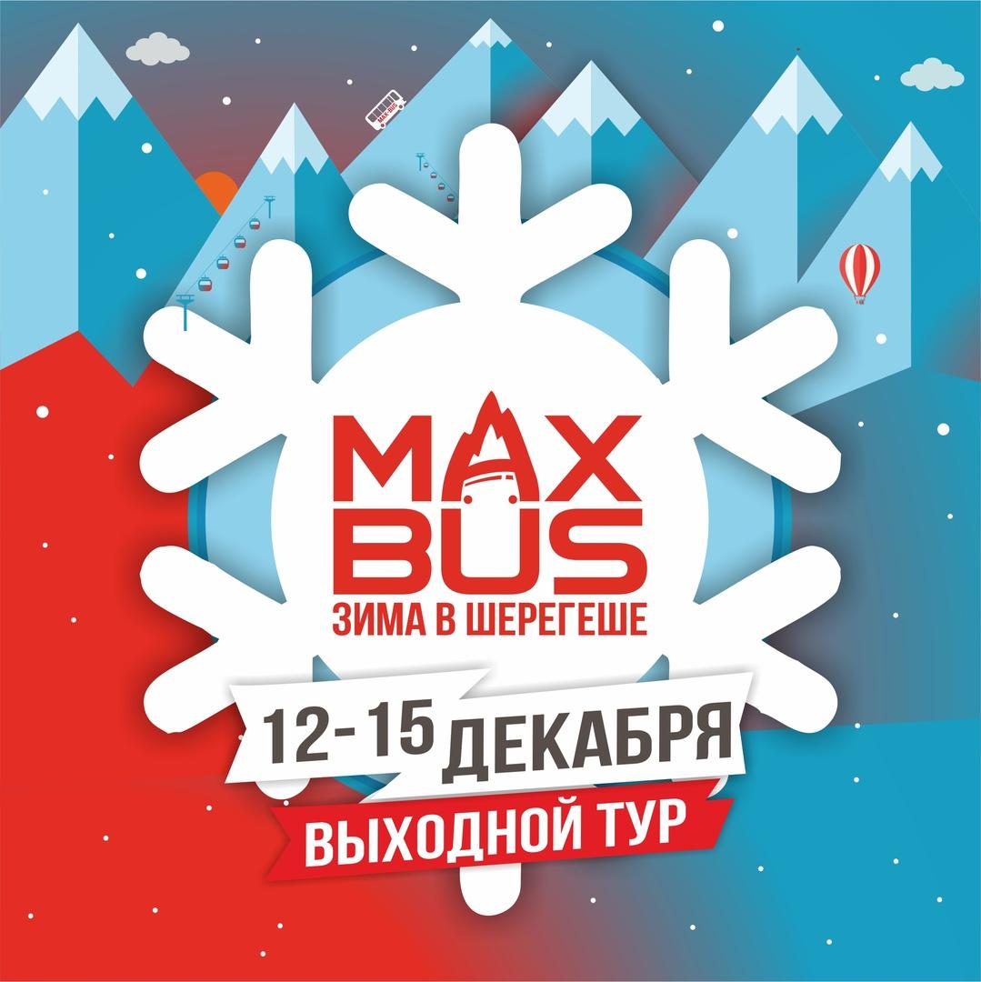 Афиша Новосибирск 12-15 ДЕКАБРЯ /MAX-BUS/ ВЫХОДНОЙ ТУР