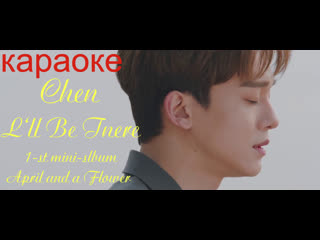 [rus sub] Chen I'll be There - 1-st mini-album April, and a flower