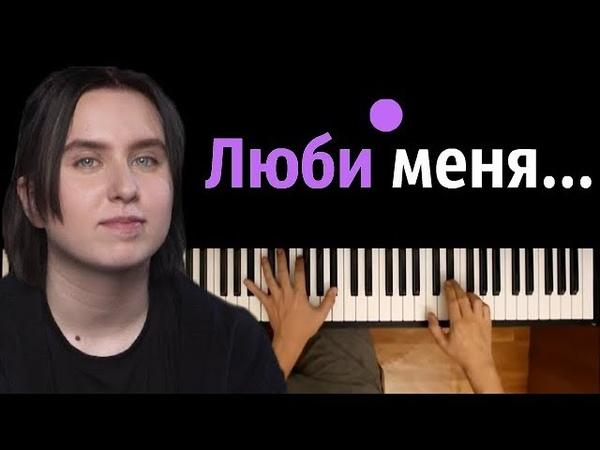 Гречка Люби меня люби ● караоке PIANO KARAOKE ● ᴴᴰ НОТЫ MIDI Непокорная моя любовь