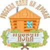 """Русская баня """"ИЗБА"""". Симферополь."""