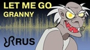 GRANNY animatic [Let Me Go] Random Encounters RUS song cover