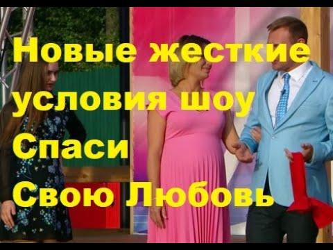 Новые жесткие условия шоу Спаси Свою Любовь ДОМ 2 новости