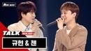 규현(Kyuhyun) vs 첸(EXO CHEN)의 발라드 배틀! 팬들을 위한 무반주 라이브 선물까지 🎁